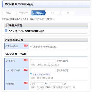 OCNモバイルONE 設定 7
