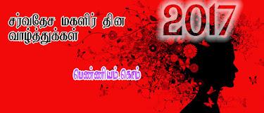 சர்வதேச பெண்கள் தினம் - 2015