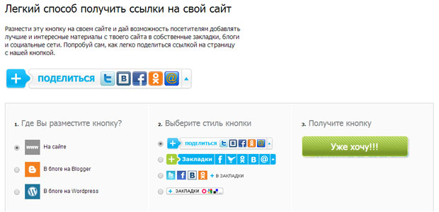 Лёгкий способ получить ссылки на сайт - QIP.RU