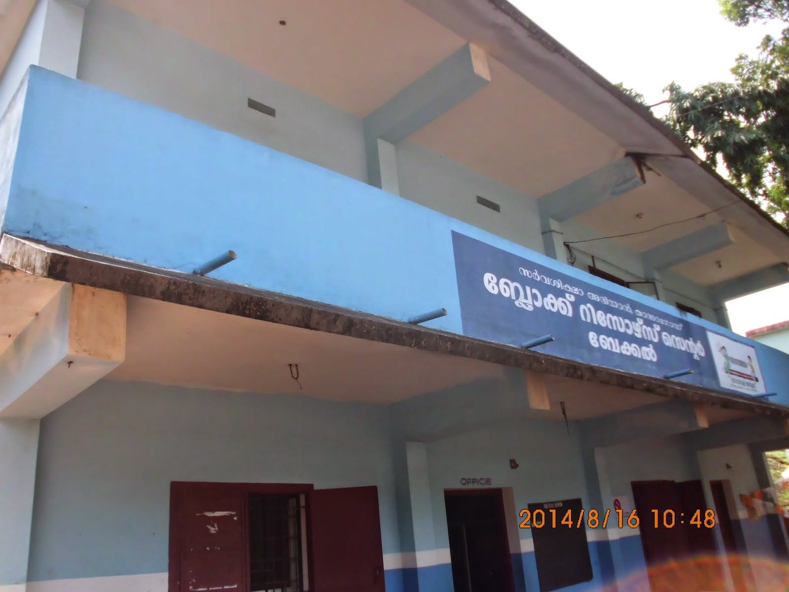 BLOCK RESOURCE CENTRE BEKAL