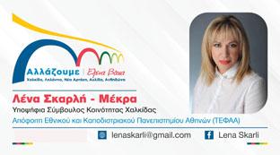 Λένα Σκαρλή Μέκρα υποψήφια συμβουλος Κοινότητας Χαλκίδας
