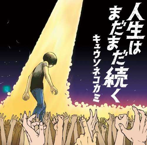 [Album] キュウソネコカミ – 人生はまだまだ続く (2015.10.21/MP3/RAR)