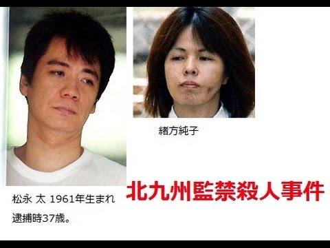 北九州監禁殺人事件を解説