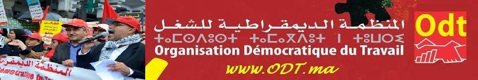 المنظمـــــــة الديمقراطيـــــــة للشغـــــــل