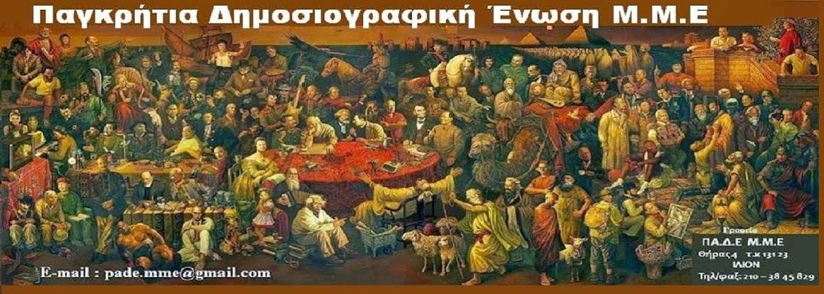 ΠΑΓΚΡΗΤΙΑ ΔΗΜΟΣΙΟΓΡΑΦΙΚΗ ΕΝΩΣΗ Μ.Μ.Ε