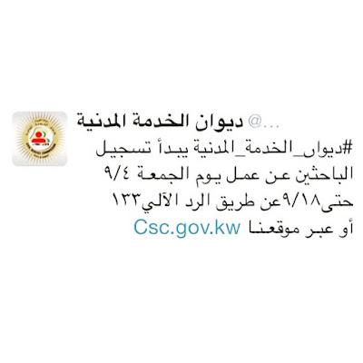 ديوان الخدمة المدنية الكويت انستقرام