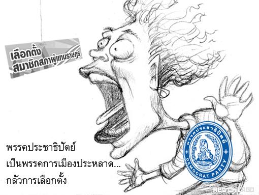 พรรคประชาธิปัตย์ เป็นพรรคการเมืองประหลาด... กลัวการเลือกตั้ง