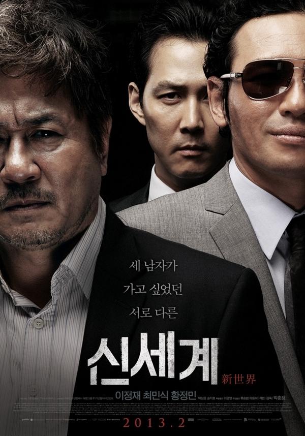 韓國電影《新世界》介紹(崔岷植,黃政民,李政宰) 1