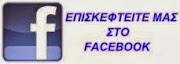 ΔΕΙΤΕ ΜΑΣ ΣΤΟ FACEBOOK