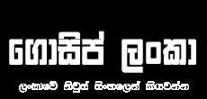 Gossip Lanka News And Sri Lanka Hot News
