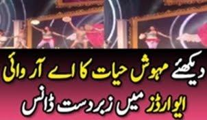 Mehwish Hayat's Performance At ARY Film Awards 2016