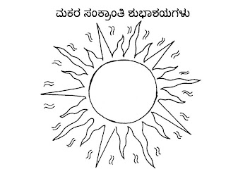 Sankranti Coloring Pages !!