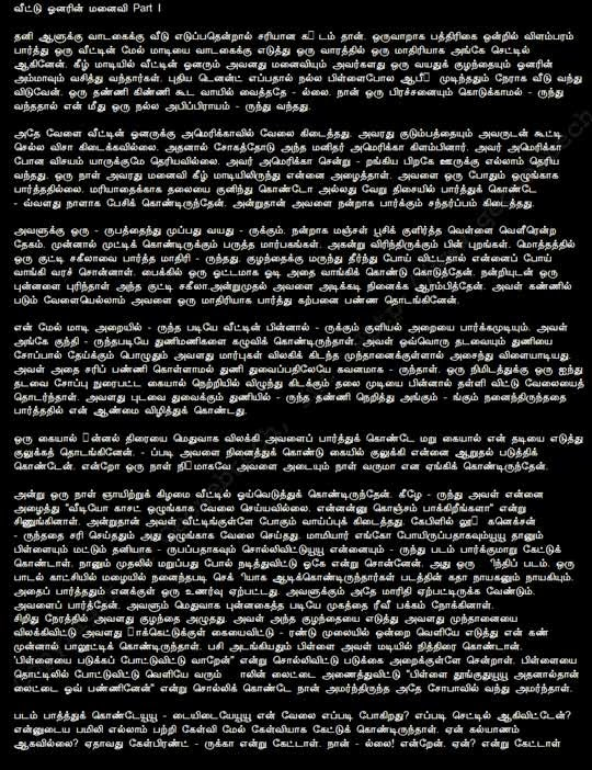 Apologise, Tamil sex stories tamil fonts