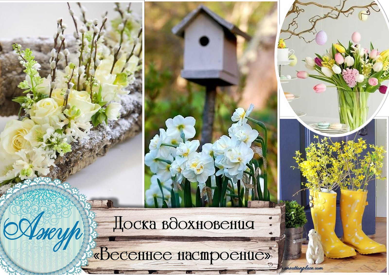 """Доска """"Весеннее настроение"""" до 05/05"""