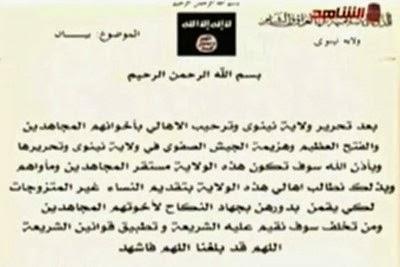 """""""داعش"""" للموصليات: حان وقت جهاد النكاح"""