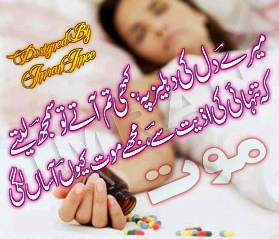 beautiful wallpaper: Ghazals.pk Best collection of urdu ghazals ...