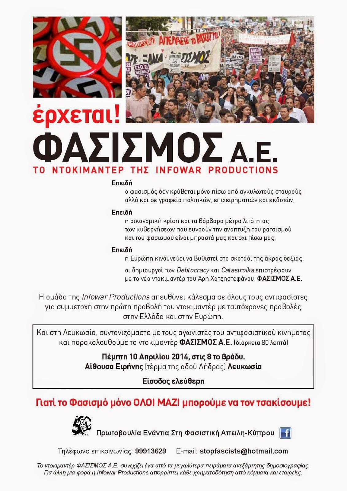 Η Πρωτοβουλία Ενάντια Στη Φασιστική Απειλή-Κύπρου σας προσκαλεί στην προβολή του ντοκιμαντέρ ΦΑΣΙΣΜΟΣ Α.Ε.