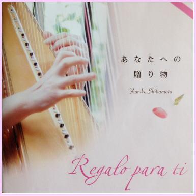 CD発売中:アルパ演奏:芝本ゆみ子:定価2000円(税込)