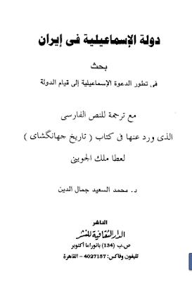 حمل كتاب دولة الإسماعيلية في إيران - محمد السعيد جمال الدين