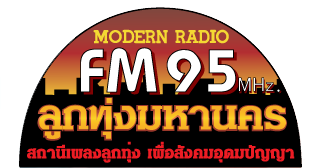 Download [Mp3]-[Chart] 20 อันดับเพลงลูกทุ่ง จากคลื่น FM 95 ลูกทุ่งมหานครชาร์ต Top 20 ประจำวันที่ 10 ธันวาคม 2560 4shared By Pleng-mun.com