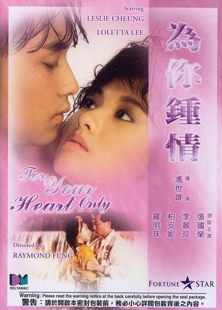 asian movies 21 for your heart only 1985 hk movies