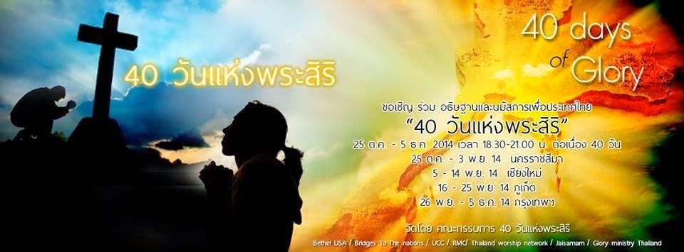 """นมัสการและอธิษฐาน """"40 วันแห่งพระสิริ"""""""