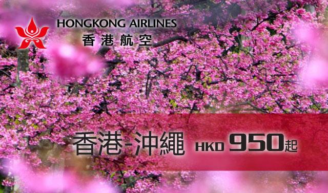 1月沖繩櫻花祭平機票!香港飛沖繩來回$950起,限時3日!