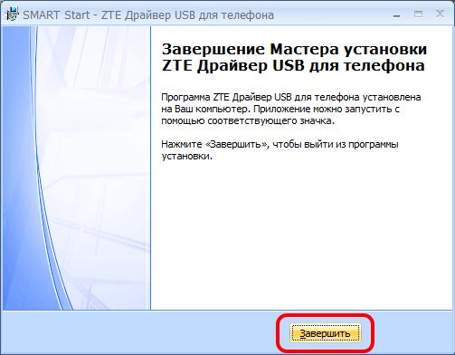 Завершение установки ZTE драйвера USB для смартфона МТС Smart Start