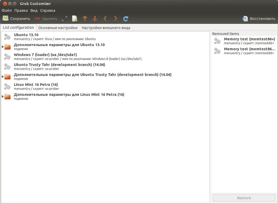 Grub2 boot menu