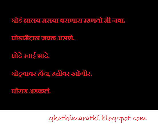 marathi mhani starting from gha5