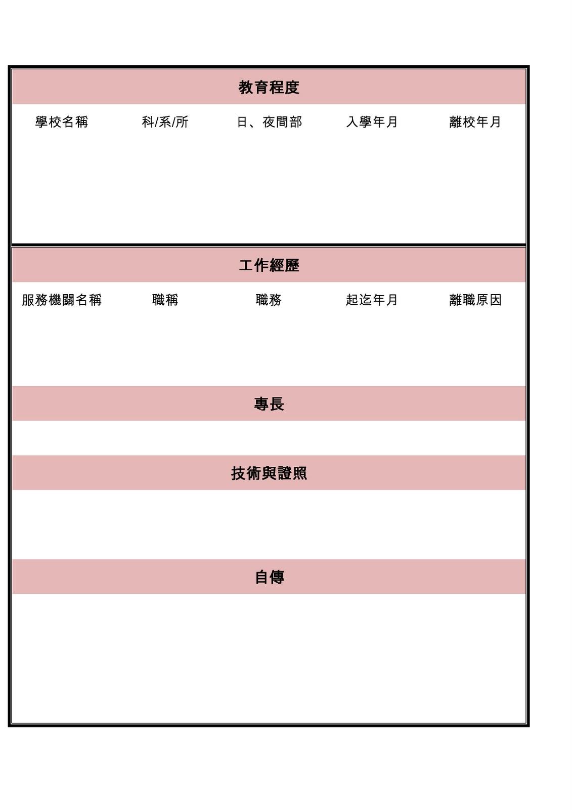 製作履歷表格 - 斗圖網