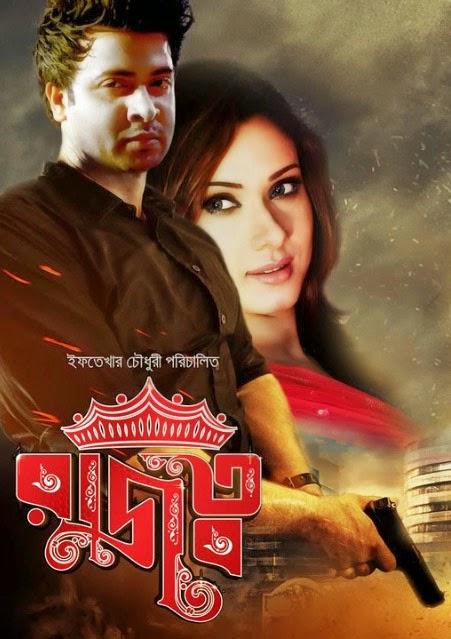 Maati 2019 Bengali HD ,Full Bengali Movie ,New Bangla ...
