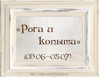 http://volga-scrap.blogspot.ru/2015/06/0806-0507.html