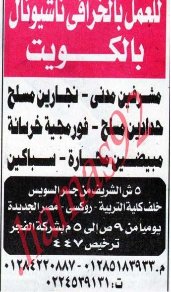 وظائف جديدة فى الكويت وظائف فى شركة الخرافى ناشيونال فى الكويت 2013 %D8%A7%D9%84%D8%AC%D