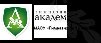 "Сайт МАОУ Гимназии №13 ""Академ"""