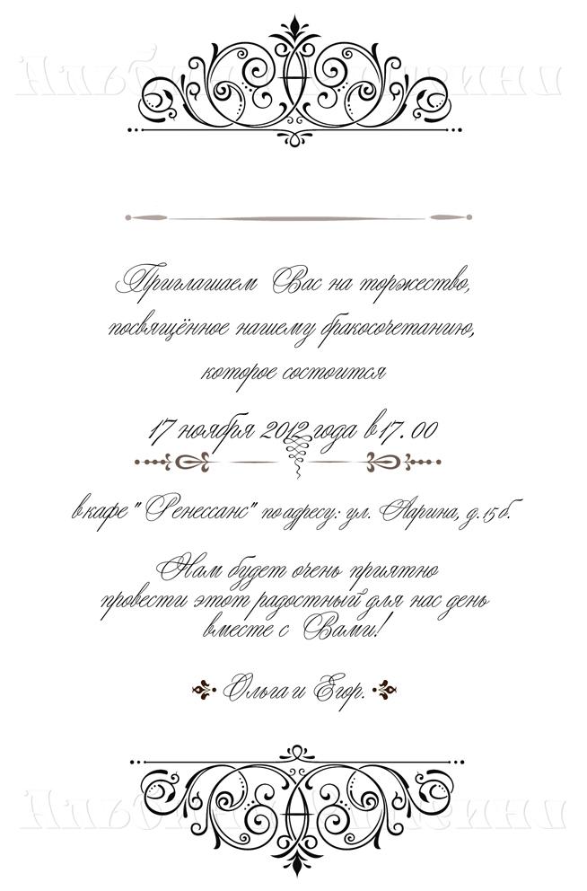 Свадьба дизайн приглашений на свадьбу