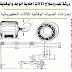 كتاب إجراءات الصيانة والوقاية للآلات الكهربائية pdf  Maintenance procedures and prevention of electrical machines