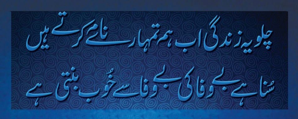 Urdu Best Poetry