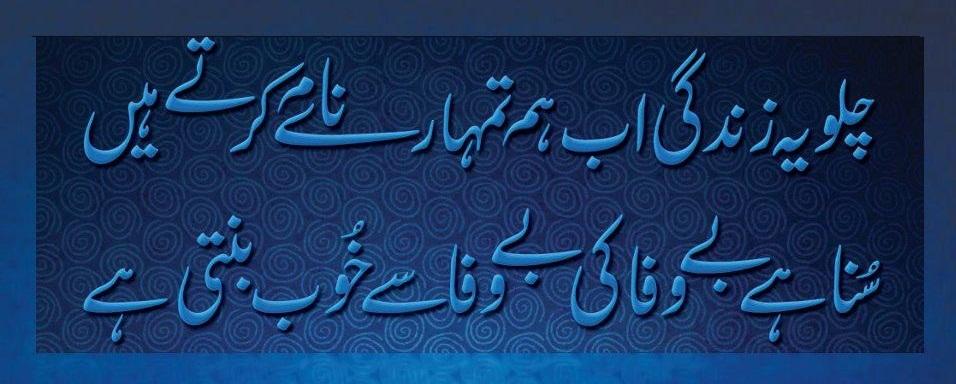 Urdu Best Poetry