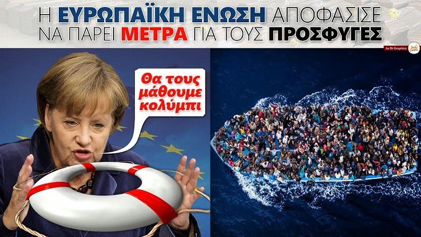 Μέτρα για τους πρόσφυγες ανακοίνωσε η Ευρωπαϊκή Ένωση