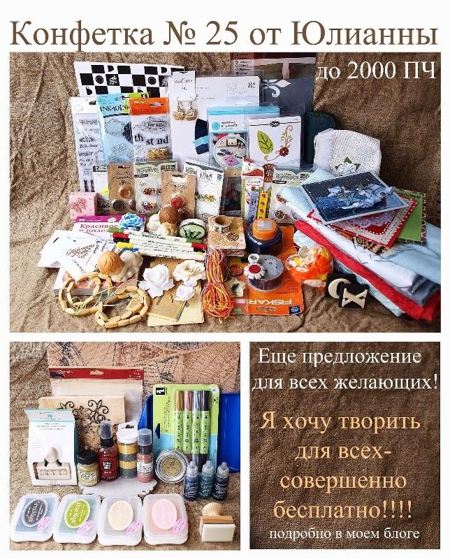 """Конфетка №25- """"Юбилейная"""" от Юлианны Ефремовой"""