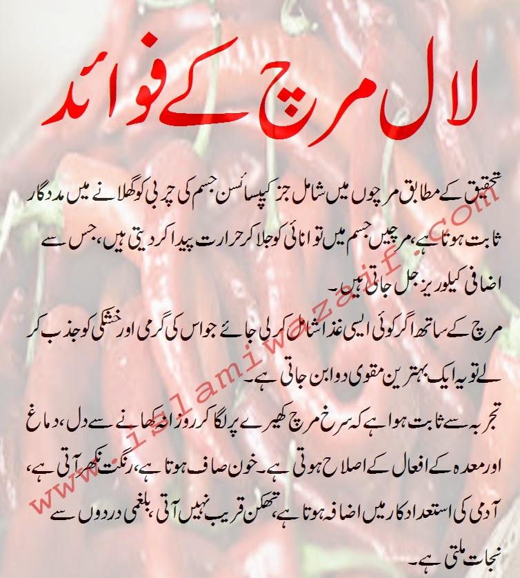 lal mirch ke fawaid in urdu