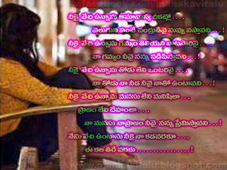 edabatu telugu kavitha, message, sms, kavita in english by viewers for love and friendship on images and photos