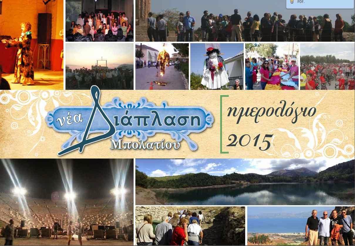 http://users.sch.gr/bandrik/Nea-Diaplasi_imerologio2015.pdf