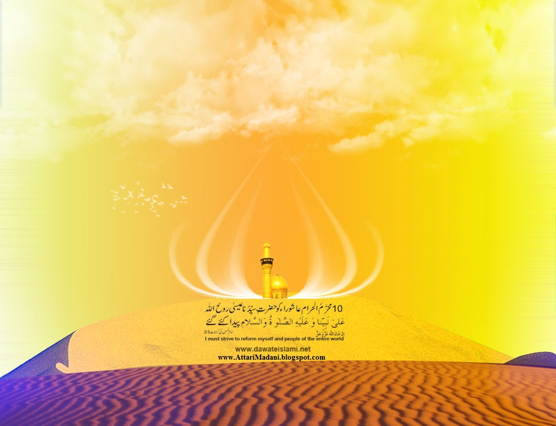 http://1.bp.blogspot.com/-FSTczXgd-9A/Tsts5R-W6XI/AAAAAAAAA4k/yPGukraK8Js/s1600/muharram-wallpaper-10-muharram-ul-haram-ashura-islamic-wallpaper-10.jpg