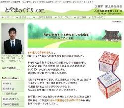 とやまのくすり.com