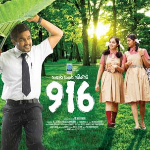 916 (2012) Malayalam Movie