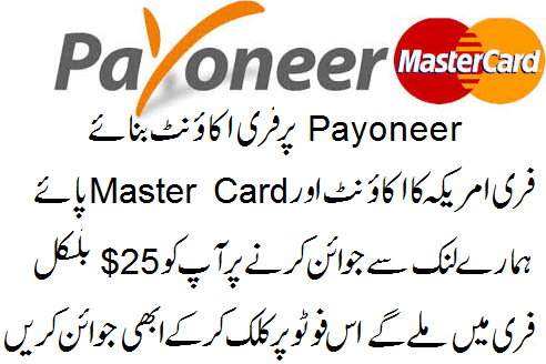 Join Payoneer and Get $25 Free