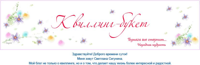 Квиллинг - букет