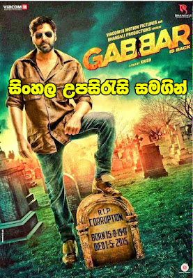 Gabbar is Back 2015 Sinhala Subtitle Movie